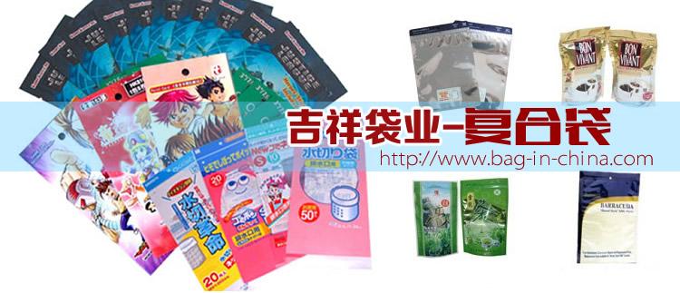 深圳复合袋